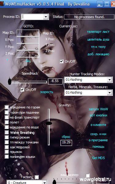 Русификатор Для Wow 3.3.5 A