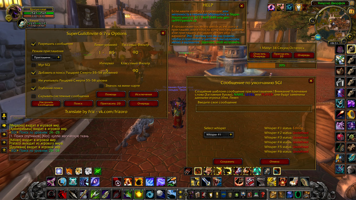 Addon Super Guild Invite Rus 5 4 8 Addony Wow Mists Of
